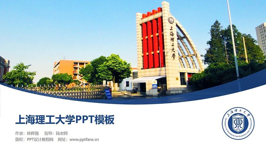 上海理工大学PPT模板下载_幻灯片预览图1