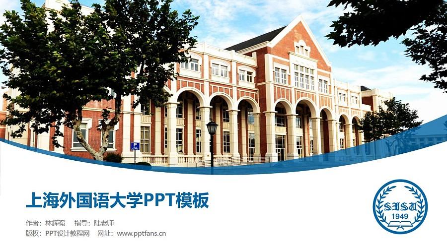 上海外国语大学PPT模板下载_幻灯片预览图1