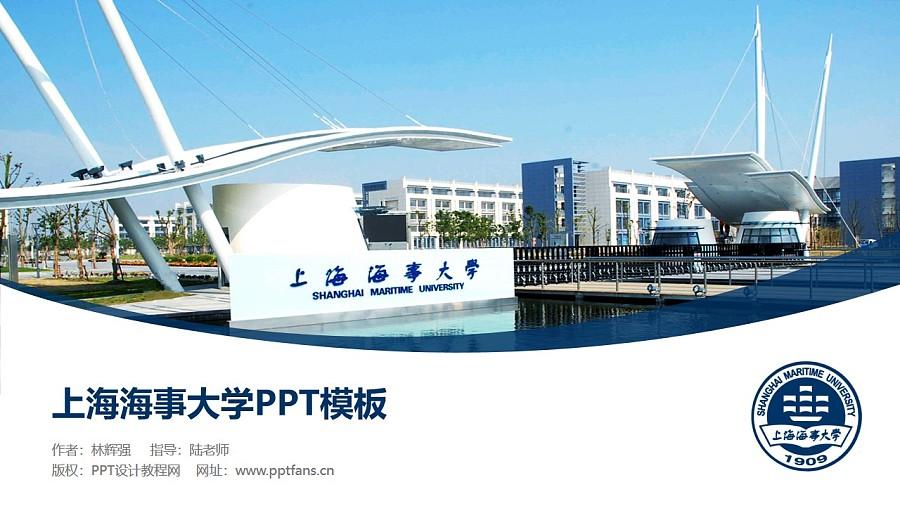上海海事大学PPT模板下载_幻灯片预览图1