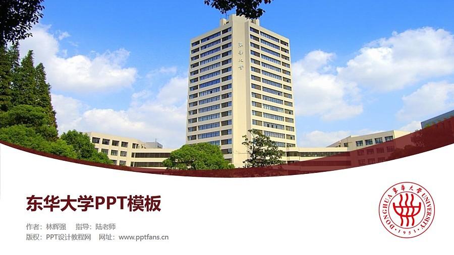 东华大学PPT模板下载_幻灯片预览图1