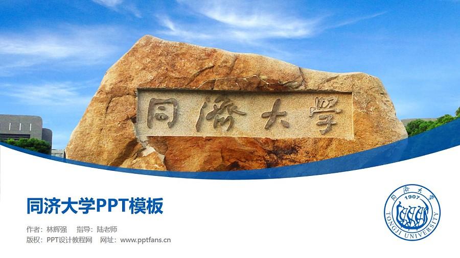 同济大学PPT模板下载_幻灯片预览图1
