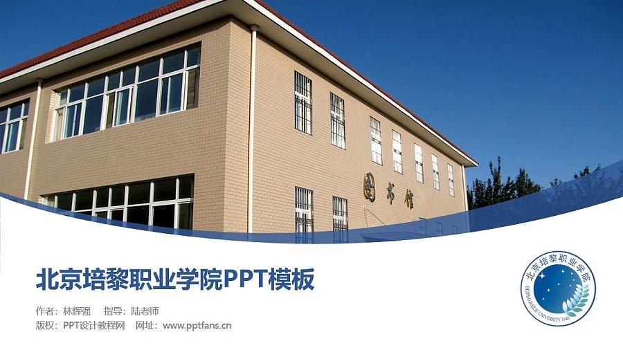 北京培黎职业学院PPT模板下载_幻灯片预览图1