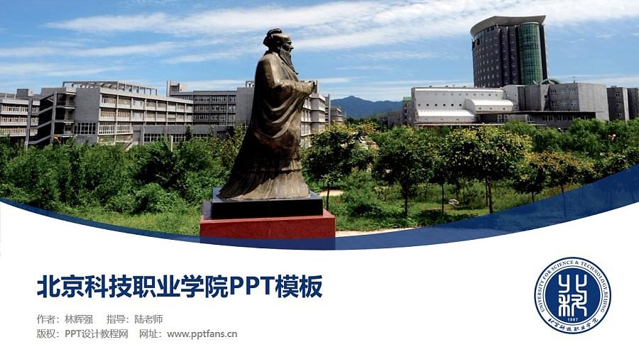 北京科技职业学院PPT模板下载_幻灯片预览图1