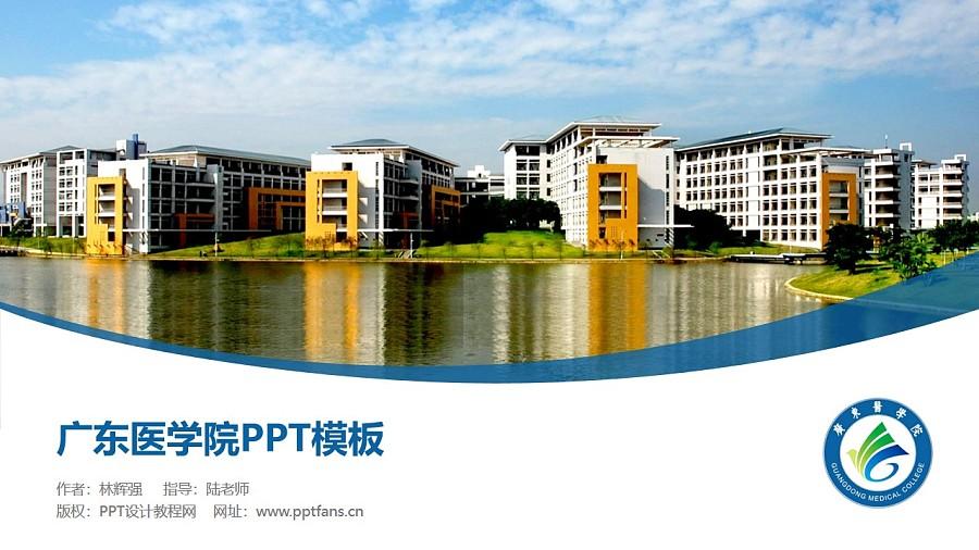 广东医学院PPT模板下载_幻灯片预览图1