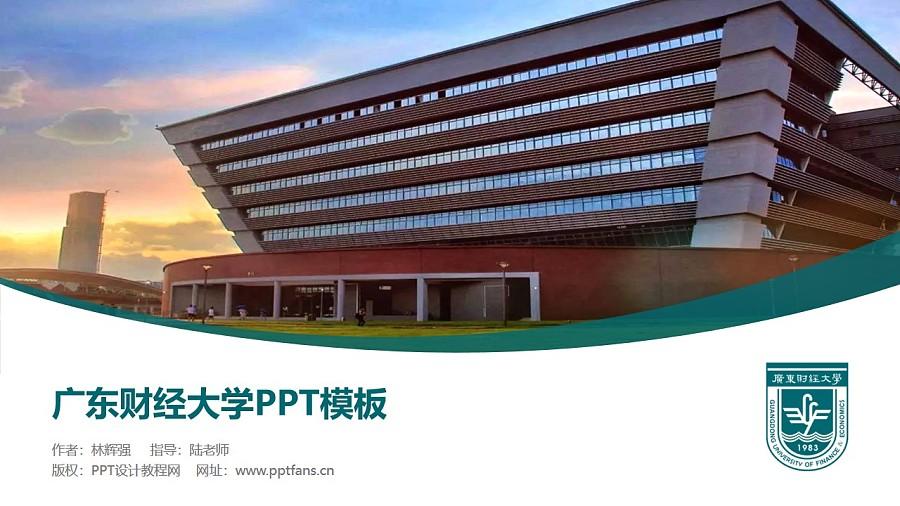 广东财经大学PPT模板下载_幻灯片预览图1