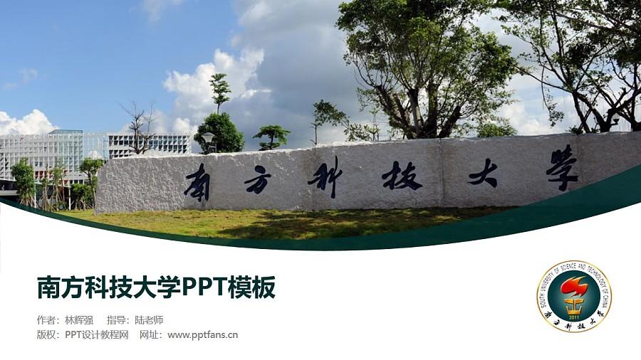 南方科技大学PPT模板下载_幻灯片预览图1