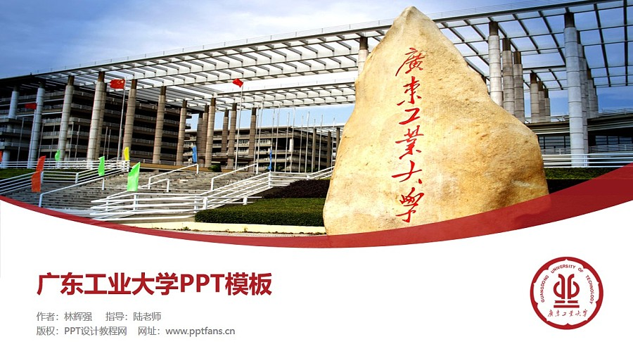 广东工业大学PPT模板下载_幻灯片预览图1