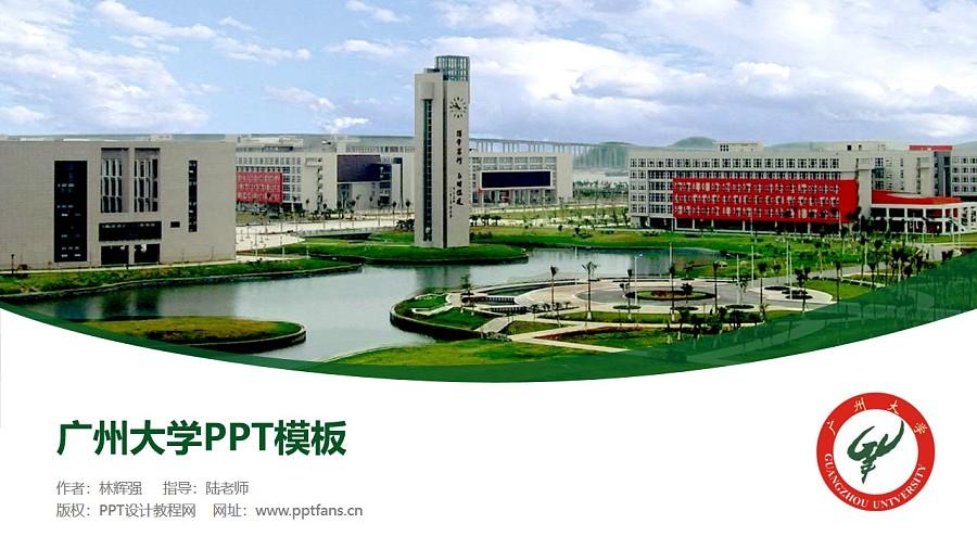 广州大学PPT模板下载_幻灯片预览图1
