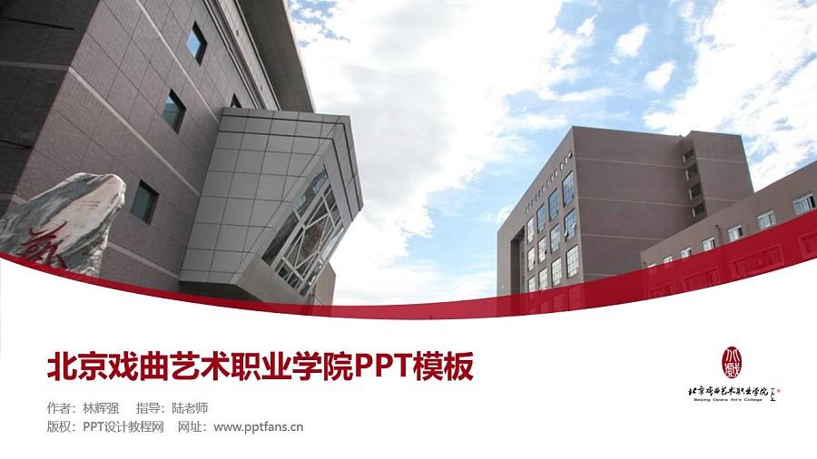 北京戏曲艺术职业学院PPT模板下载_幻灯片预览图1