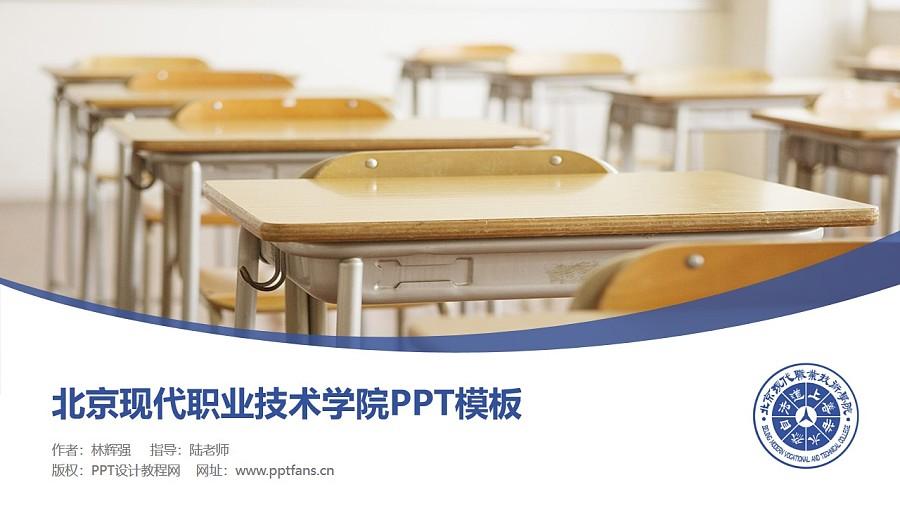 北京现代职业技术学院PPT模板下载_幻灯片预览图1