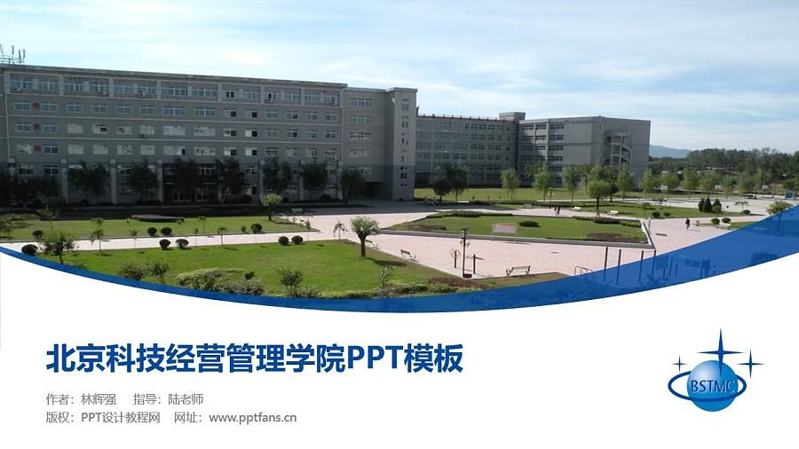 北京科技经营管理学院PPT模板下载_幻灯片预览图1