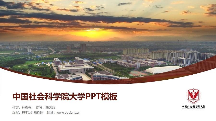 中国社会科学院大学PPT模板下载_幻灯片预览图1