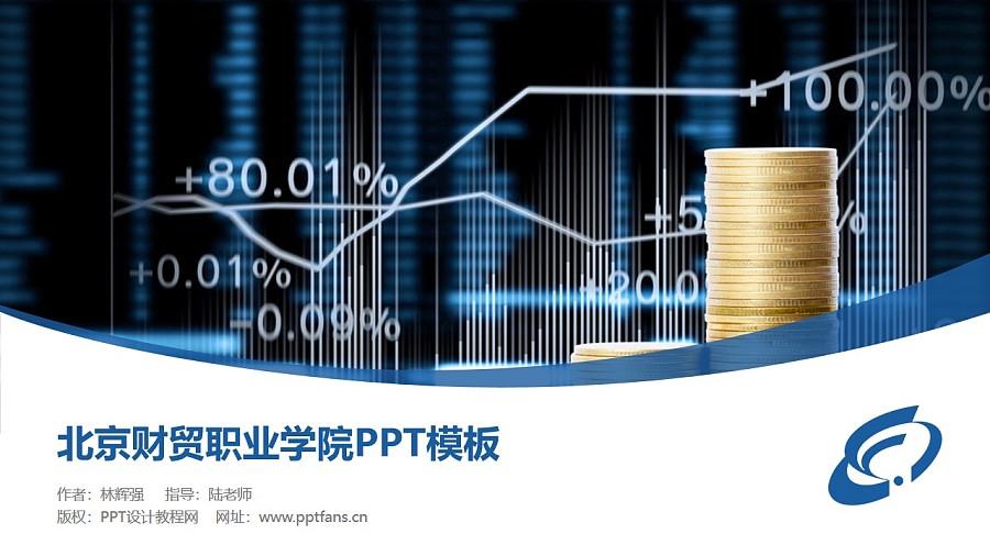 北京财贸职业学院PPT模板下载_幻灯片预览图1