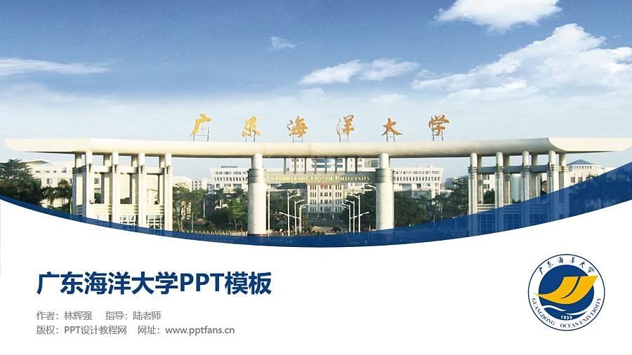 广东海洋大学PPT模板下载_幻灯片预览图1