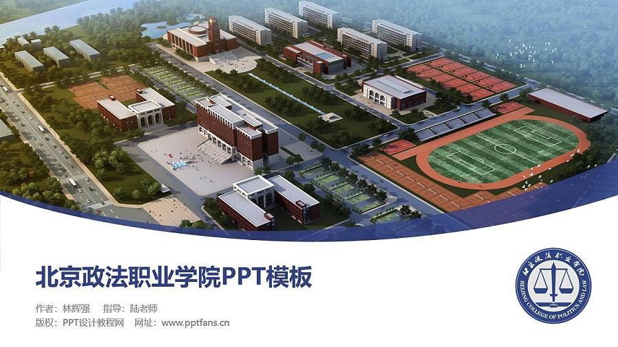 北京政法职业学院PPT模板下载_幻灯片预览图1