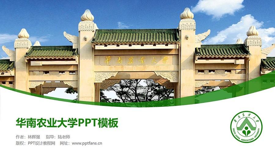 华南农业大学PPT模板下载_幻灯片预览图1