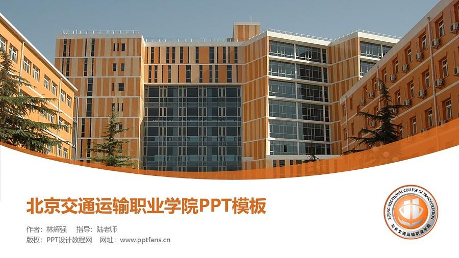 北京交通运输职业学院PPT模板下载_幻灯片预览图1