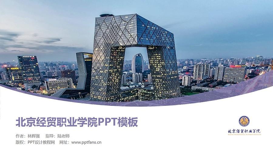 北京经贸职业学院PPT模板下载_幻灯片预览图1