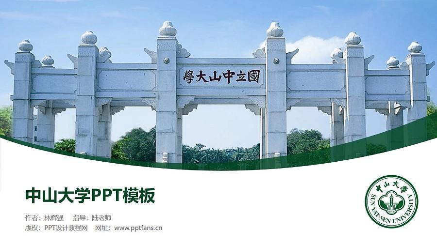 中山大学PPT模板下载_幻灯片预览图1