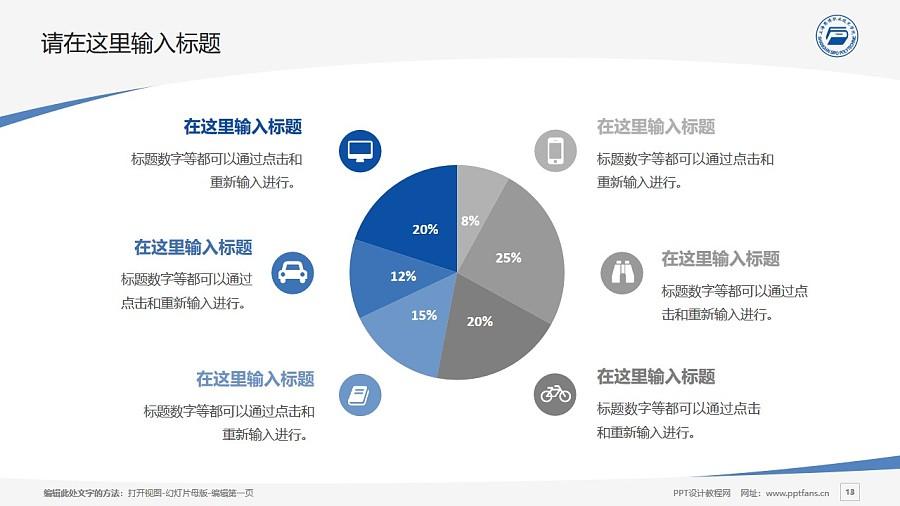 上海思博职业技术学院PPT模板下载_幻灯片预览图13