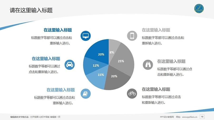 上海海关学院PPT模板下载_幻灯片预览图13
