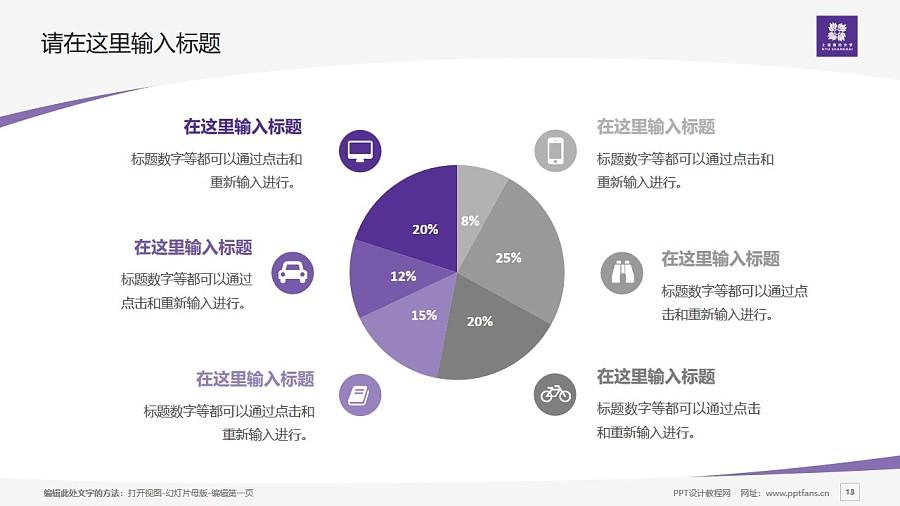 上海纽约大学PPT模板下载_幻灯片预览图13