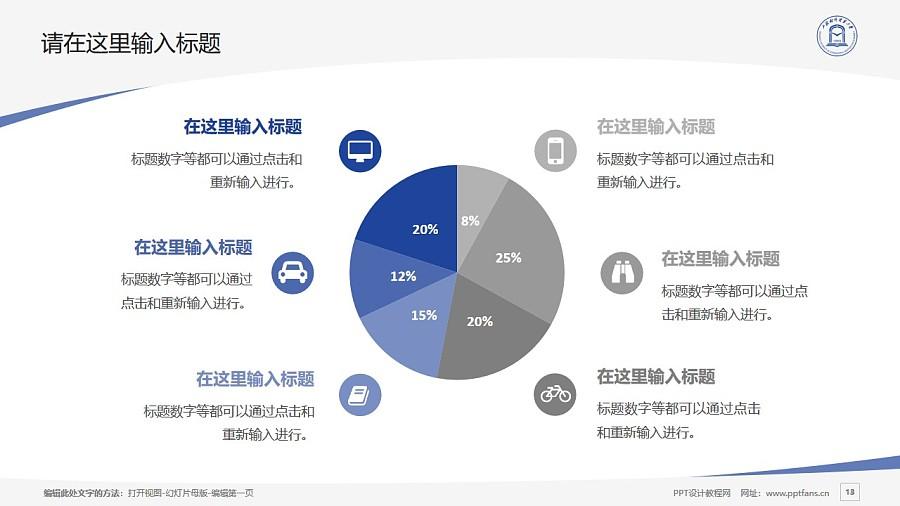 上海对外经贸大学PPT模板下载_幻灯片预览图13