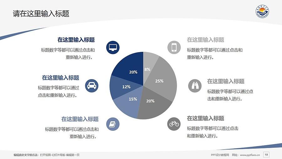 上海海洋大学PPT模板下载_幻灯片预览图13