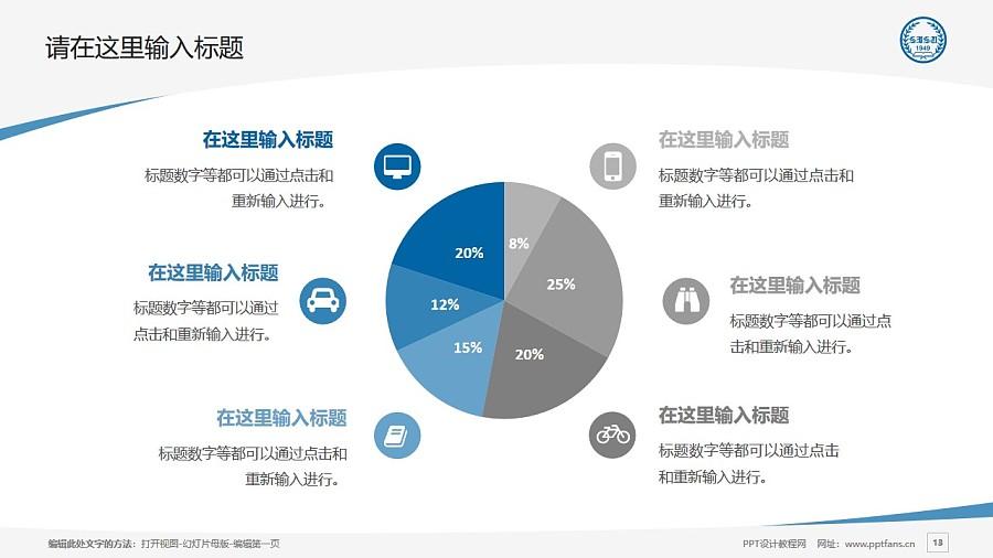 上海外国语大学PPT模板下载_幻灯片预览图13
