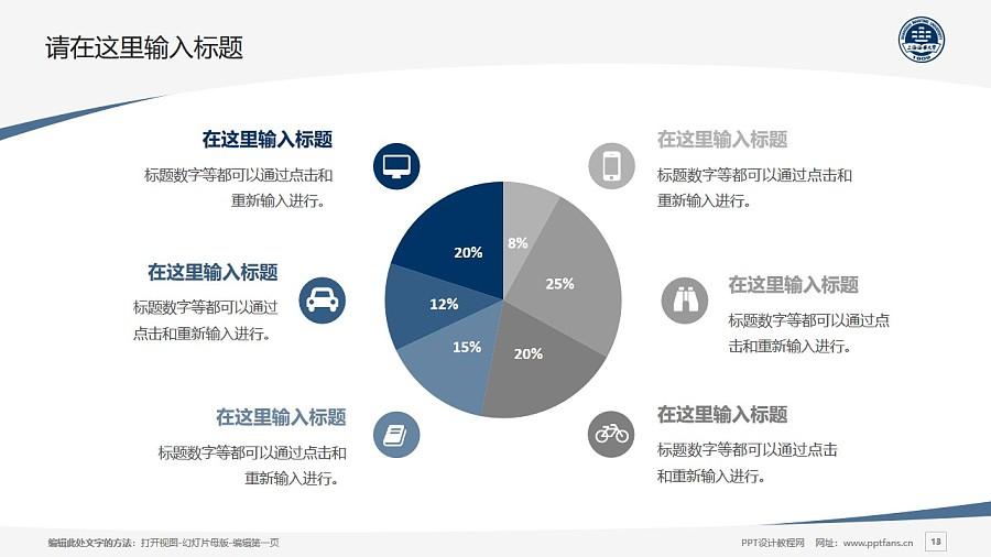 上海海事大学PPT模板下载_幻灯片预览图13
