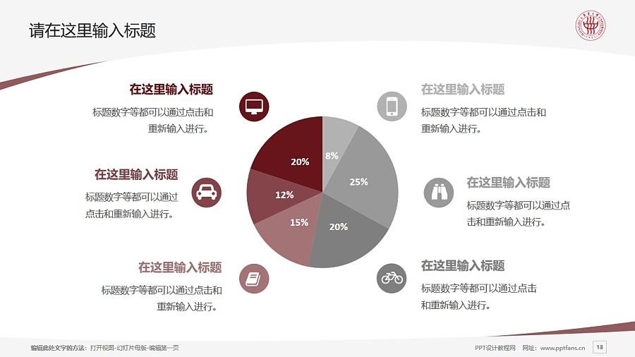 华东理工大学PPT模板下载_幻灯片预览图13
