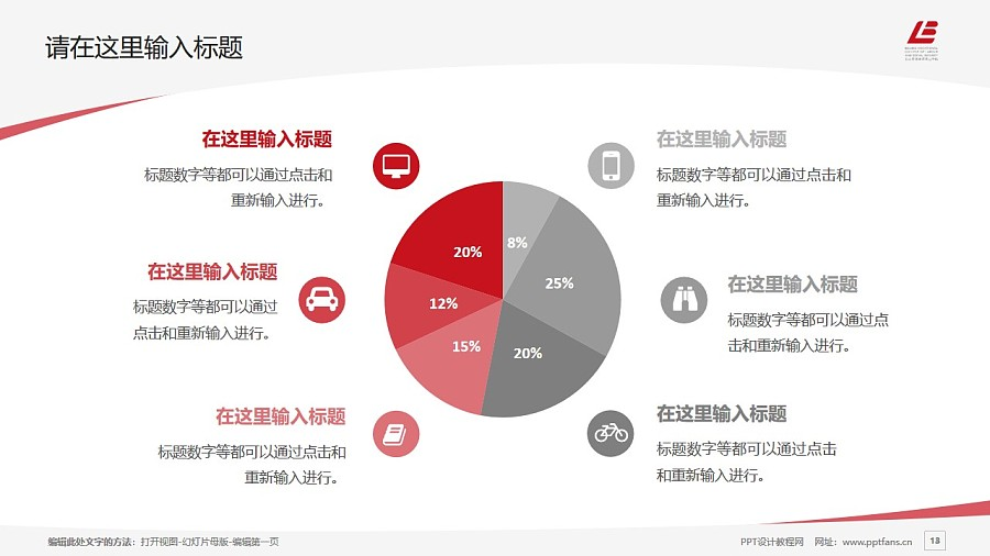北京劳动保障职业学院PPT模板下载_幻灯片预览图13