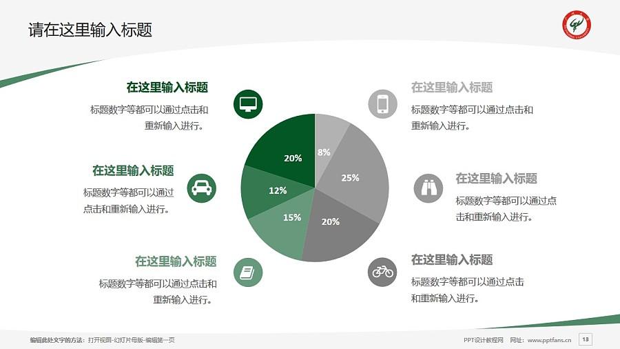 广州大学PPT模板下载_幻灯片预览图13