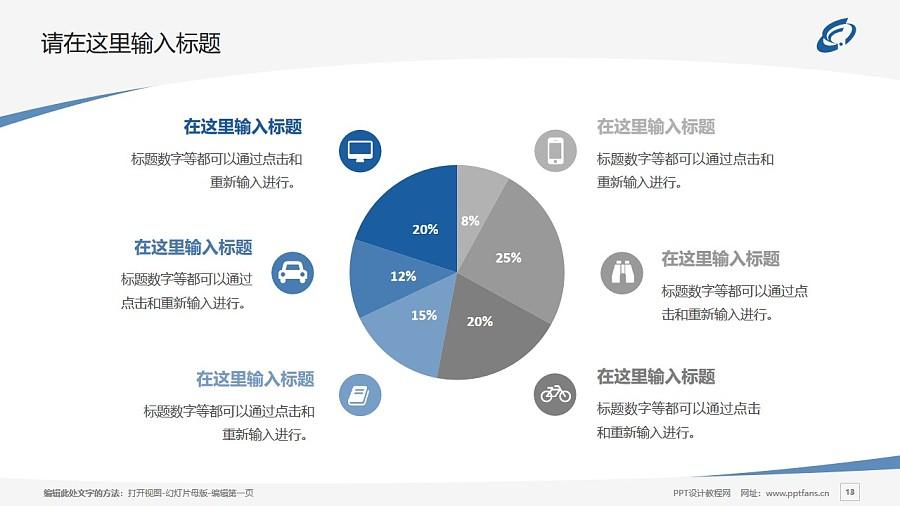 北京财贸职业学院PPT模板下载_幻灯片预览图13