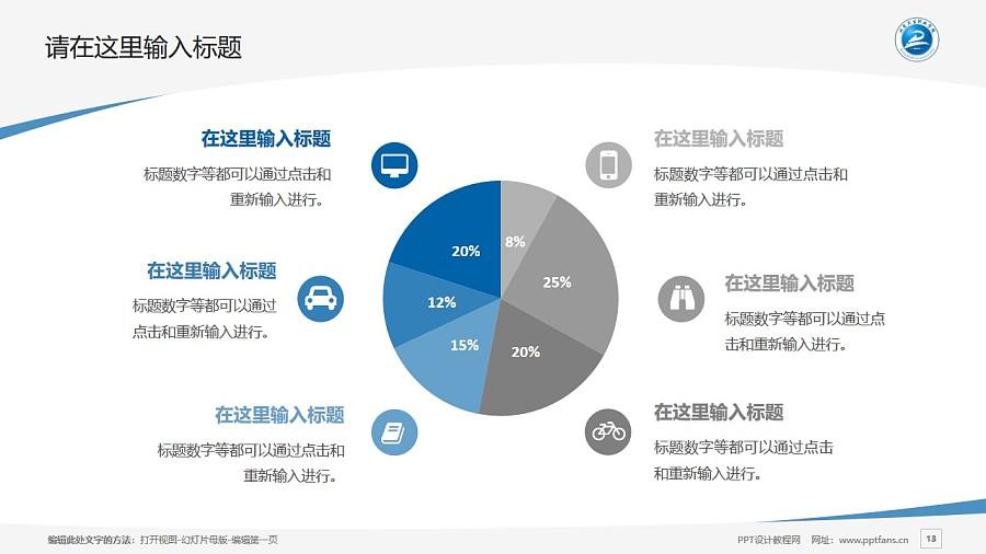 北京卫生职业学院PPT模板下载_幻灯片预览图13