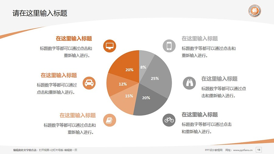北京交通运输职业学院PPT模板下载_幻灯片预览图13