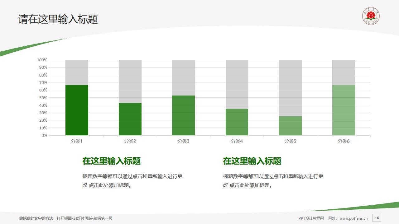 菏泽学院PPT模板下载_幻灯片预览图16