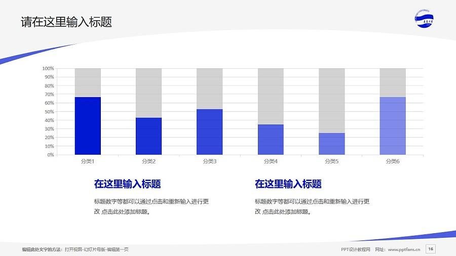青岛大学PPT模板下载_幻灯片预览图16