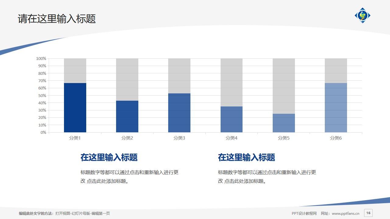 上海中侨职业技术学院PPT模板下载_幻灯片预览图16