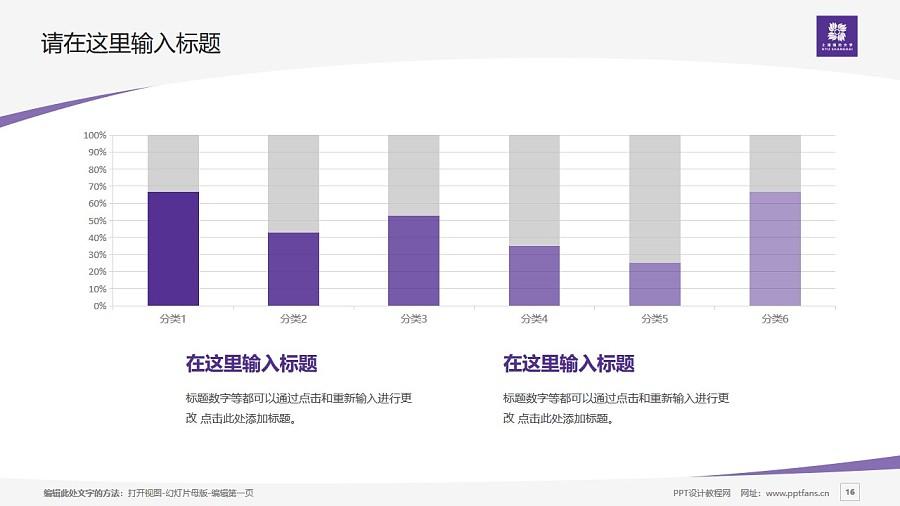 上海纽约大学PPT模板下载_幻灯片预览图16