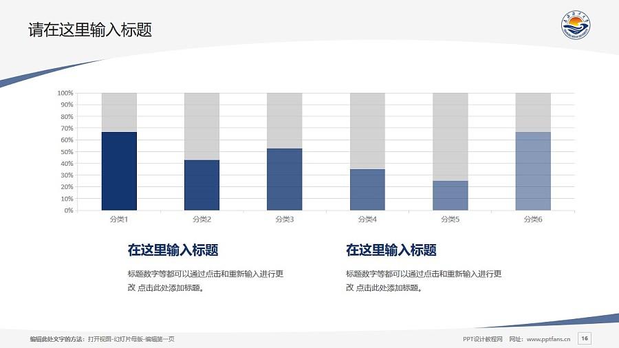 上海海洋大学PPT模板下载_幻灯片预览图16