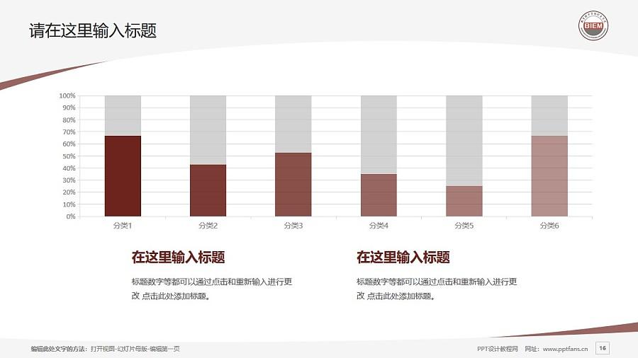 北京经济管理职业学院PPT模板下载_幻灯片预览图16