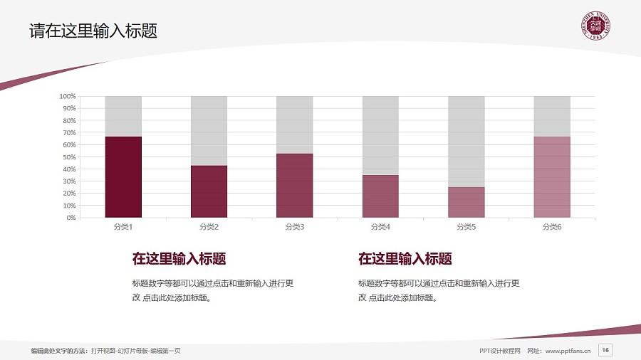 深圳大学PPT模板下载_幻灯片预览图16