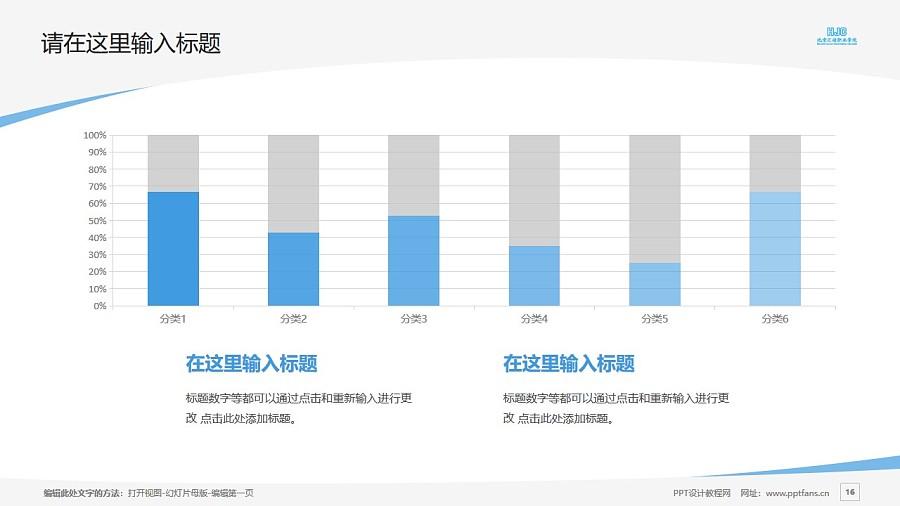 北京汇佳职业学院PPT模板下载_幻灯片预览图16