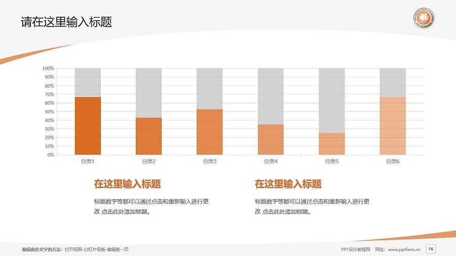 北京交通运输职业学院PPT模板下载_幻灯片预览图16