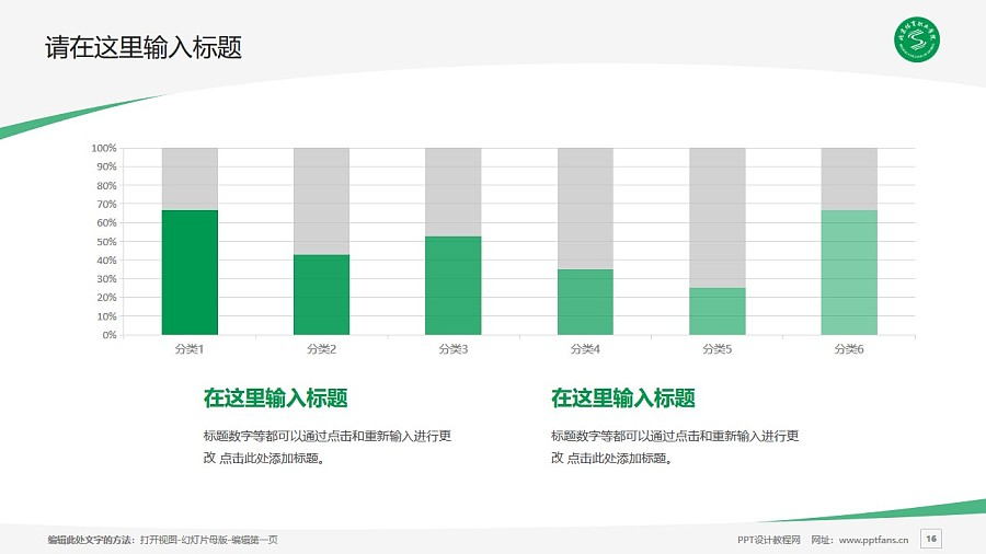 北京体育职业学院PPT模板下载_幻灯片预览图16