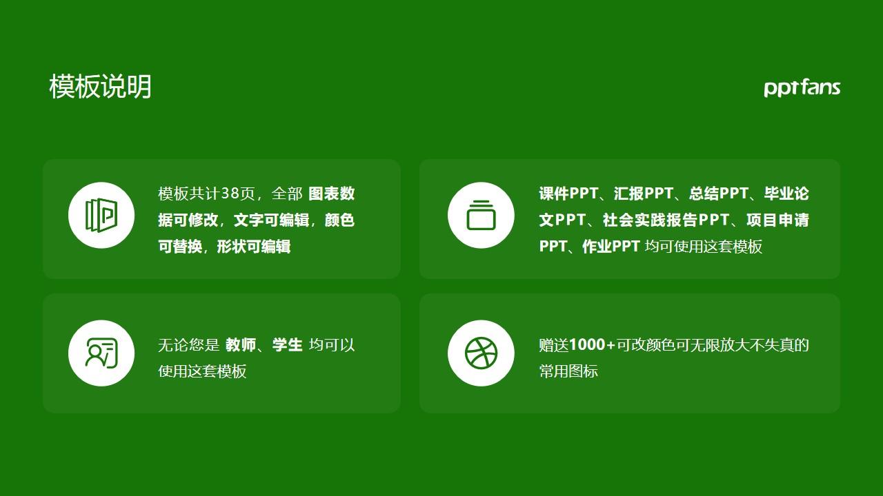菏泽学院PPT模板下载_幻灯片预览图2