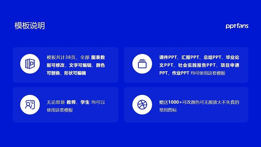 青岛大学PPT模板下载_幻灯片预览图2