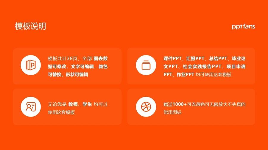 山东建筑大学PPT模板下载_幻灯片预览图2