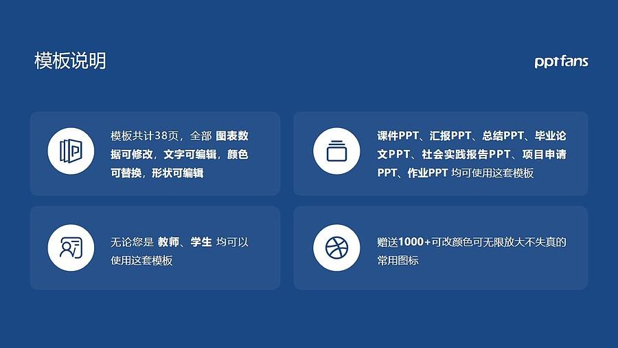 山东科技大学PPT模板下载_幻灯片预览图2